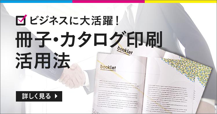 ビジネスに大活躍!冊子・カタログ印刷活用法