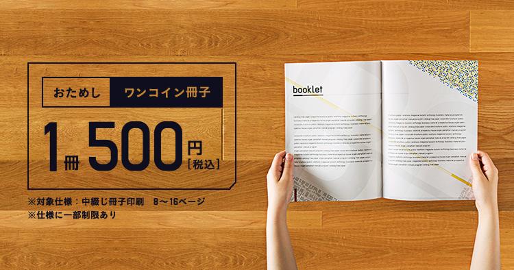 おためしワンコイン冊子 | 1冊500円