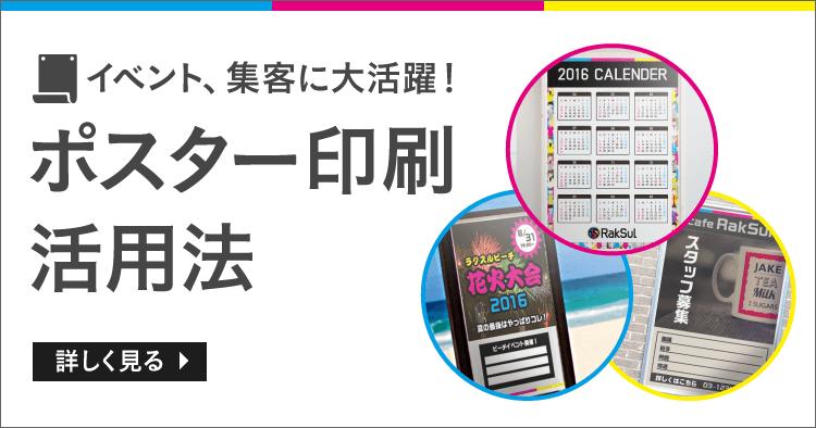 イベント、集客に大活躍!ポスター印刷活用法