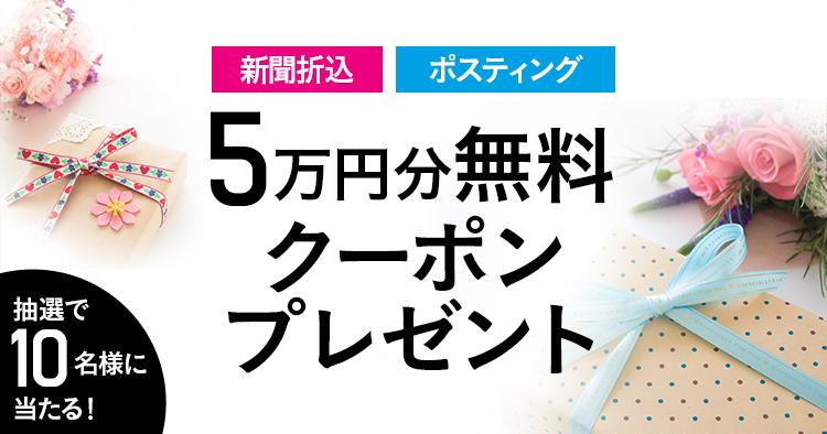 10名様に当たる!新聞折込・ポスティング5万円分無料プレゼントキャンペーン