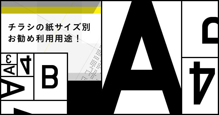 【保存版】チラシの紙サイズ別お勧め利用用途!