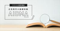 広告制作の基礎知識、AIDMA(アイドマ)とは?