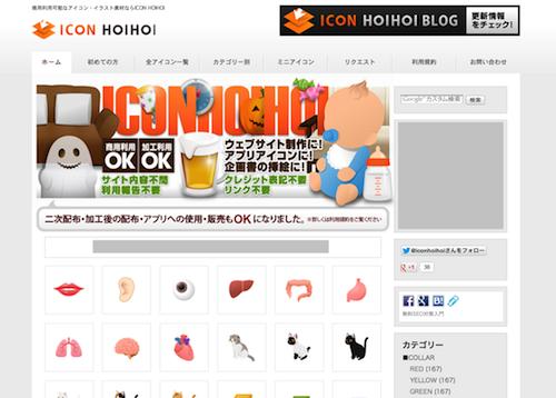 商用利用可能なアイコン・イラスト素材ならICON HOIHOI