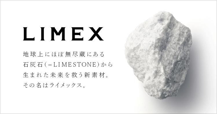 お客様との接点に、石から生まれた新素材LIMEXを