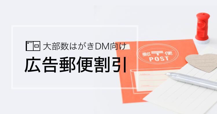 大部数はがきDM向け 広告郵便割引