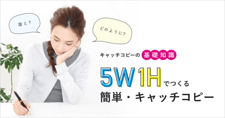 5W1Hでつくる 簡単・キャッチコピー