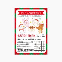 クリスマス用チラシテンプレート2364