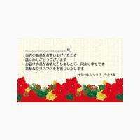 クリスマス用名刺テンプレート2355