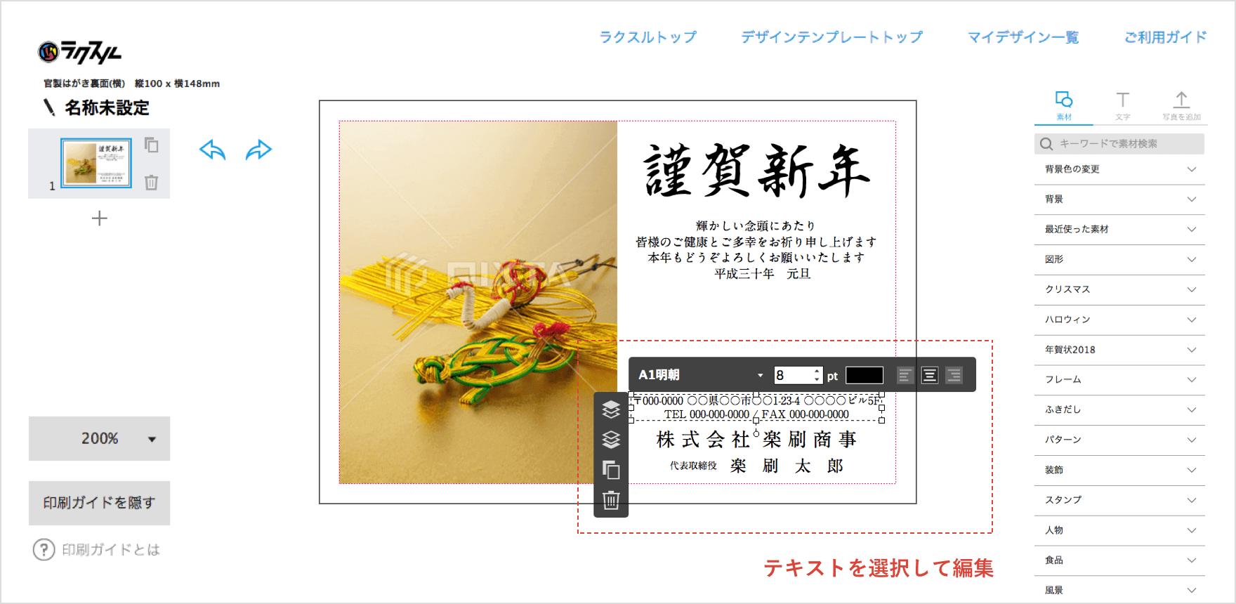 【STEP2】住所・氏名・写真などを編集しよう