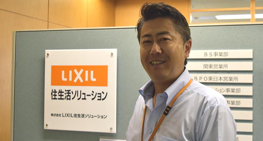 株式会社LIXIL住生活ソリューション様の事例