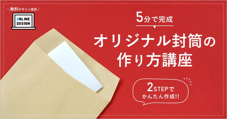 オリジナル封筒の作り方講座!無料テンプレートで簡単作成!