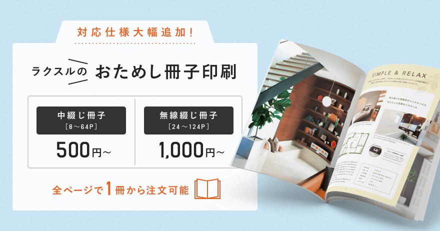 【1部500円~】おためし冊子印刷のご案内 - 中綴じ・無線綴じ全ページにご対応 -