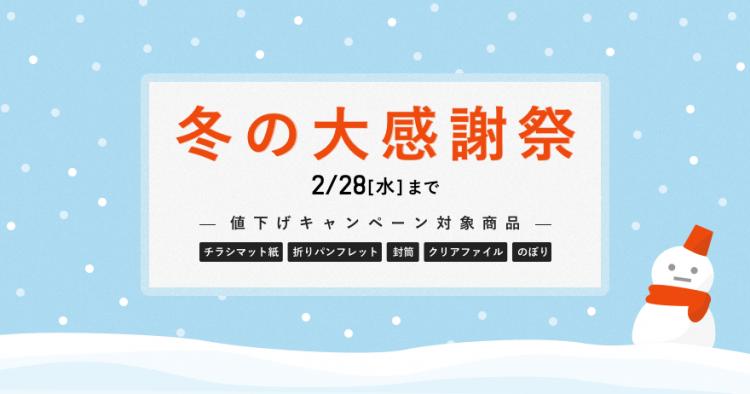 【2月限定SALE】最大69%オフ!冬の大感謝祭