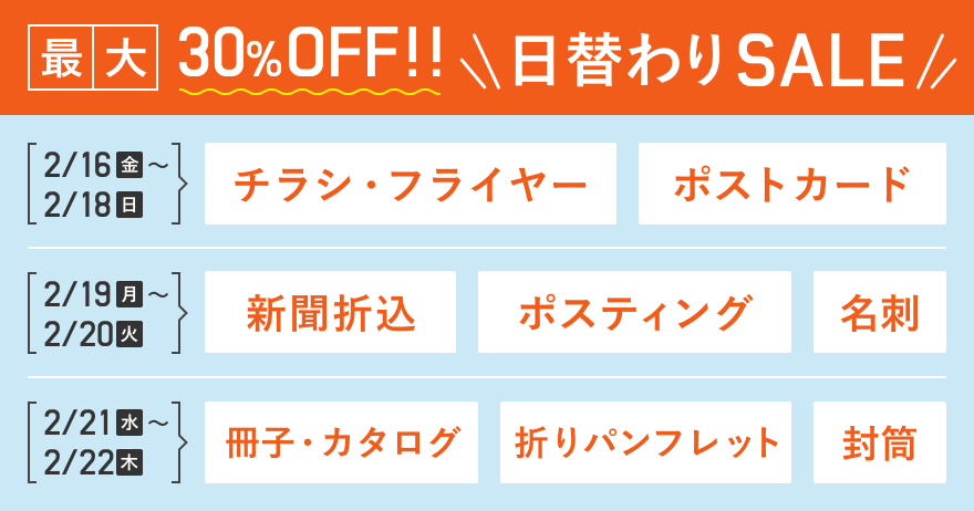 【最大30%オフ】緊急開催!7日間限定日替わりSALE