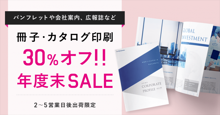 【30%OFFクーポンプレゼント】冊子・カタログ印刷年度末SALEのご案内【3/5(月)まで】