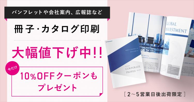 冊子・カタログ印刷大幅値下げ