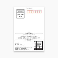 ポストカードのデザインテンプレート2978