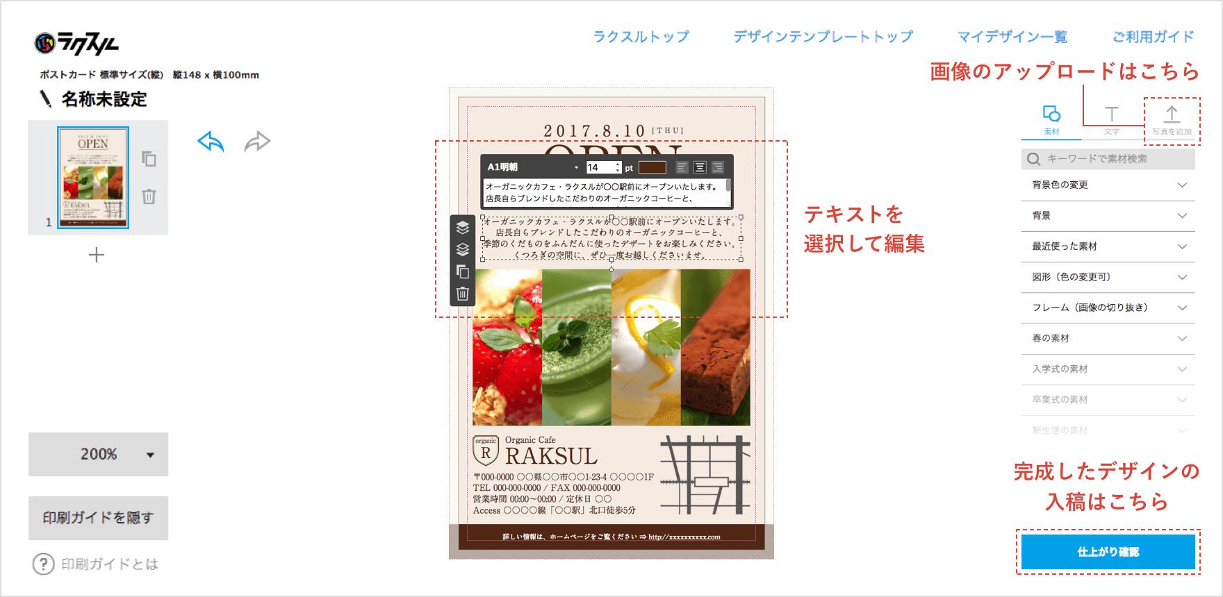 レシピ ポストカード