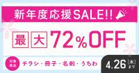 【最大72%オフ】新年度応援SALE開催中【4/26まで】