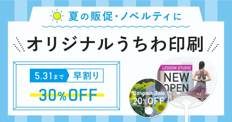 【5/31まで】うちわ印刷超早割り30%オフ実施中!夏の販促・ノベルティのご準備はお早めに