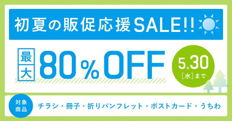 【チラシ・冊子など人気商品が最大80%オフ】初夏の販促応援SALE【5/30(水)まで】