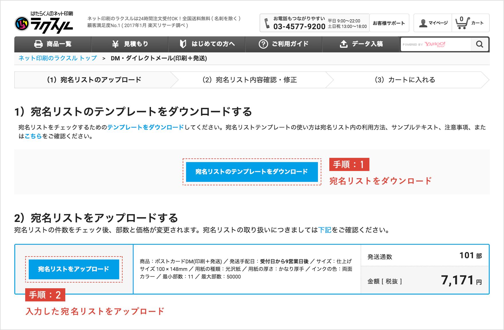 【STEP3】商品を購入して、宛名リストをアップロードしよう