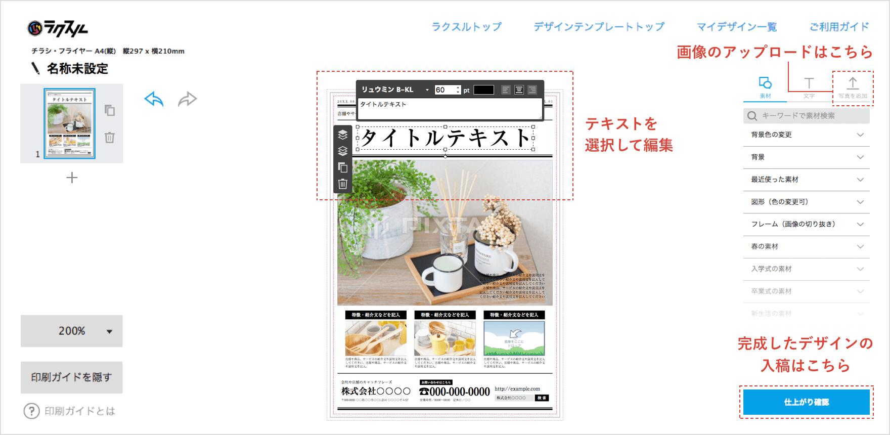 【STEP2】写真素材や店舗情報などを編集しよう