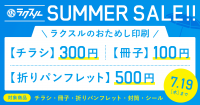【300円チラシなどおためし商品を大幅値下げ】ラクスルSUMMER SALE【7/19(木)まで】