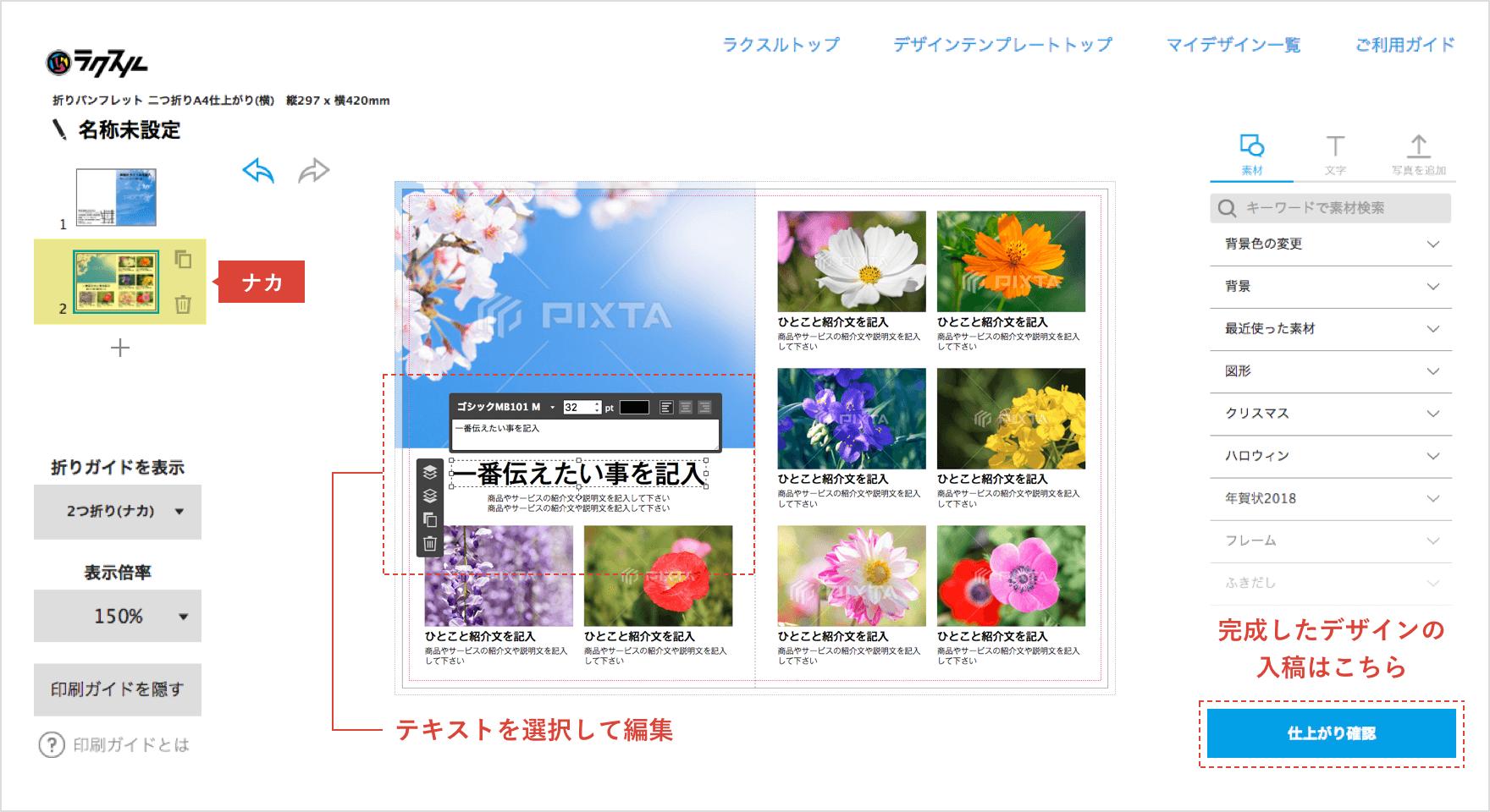 【STEP3】「ナカ」面を編集しよう