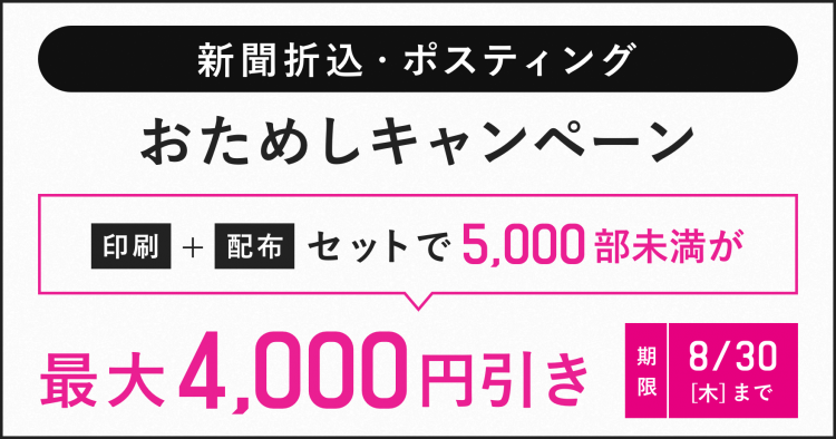 新聞折込・ポスティングおためしキャンペーン