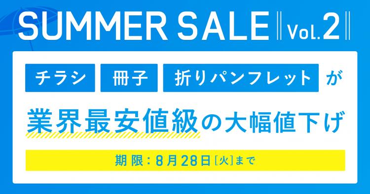 【チラシ・冊子・パンフレットが業界最安値級】ラクスルSUMMER SALE第2弾【8/28(火)まで】