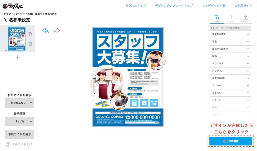 オンラインデザインから新聞折込/ポスティングを選ぶ
