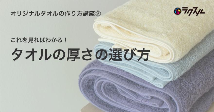 オリジナルタオルの生地の厚さの選び方~「匁」について理解しよう~【オリジナルタオルの作り方講座②】