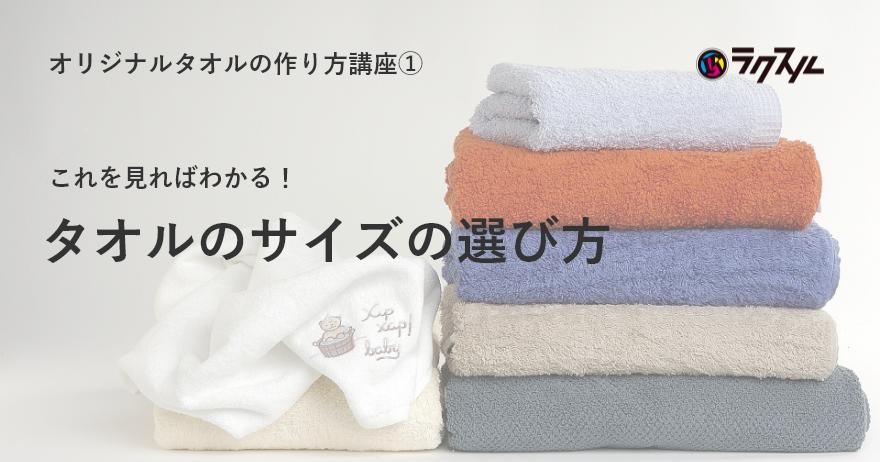 タオルのサイズの選び方【オリジナルタオルの作り方講座①】