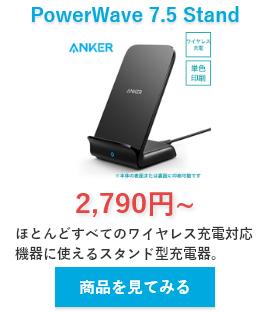 Anker PowerWave 7.5 Standへの名入れ印刷