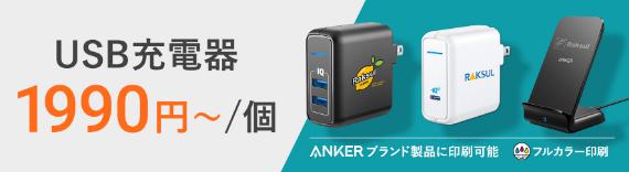 USB充電器・ワイヤレス充電器への名入れ印刷