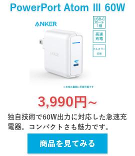 Anker PowerPort Atom Ⅲ 60Wへの名入れ印刷