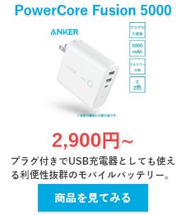 Anker PowerCore Fusion 5000への名入れ印刷