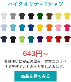 オリジナルハイクオリティTシャツ