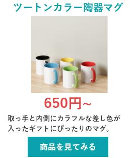 ツートンカラー陶器マグカップ