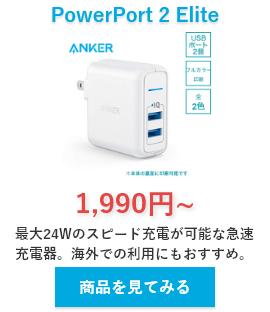 Anker PowerPort 2 Eliteへの名入れ印刷