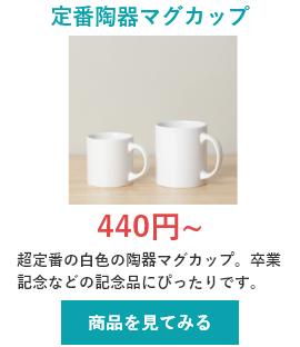 定番陶器マグカップ