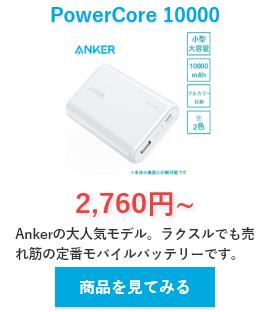 Anker PowerCore 10000への名入れ印刷