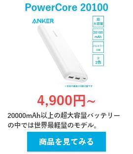 Anker PowerCore 201000への名入れ印刷