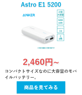 Anker Astro E1 5200への名入れ印刷