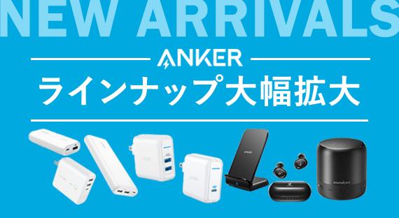 アンカージャパン製品への名入れ特集