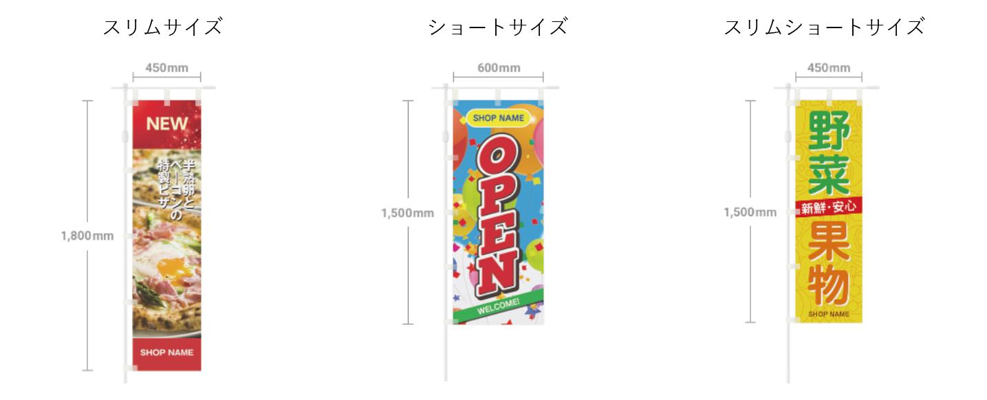 小さめサイズののぼり旗
