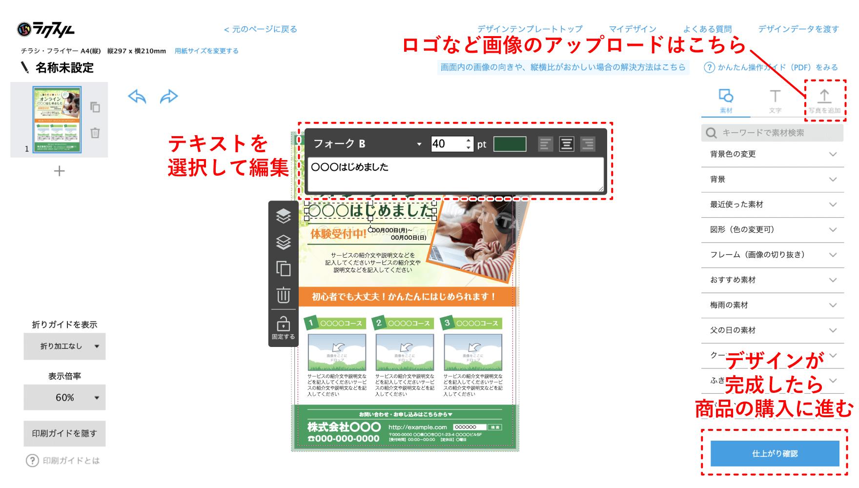 【STEP2】オンラインで提供するサービス内容を入れましょう