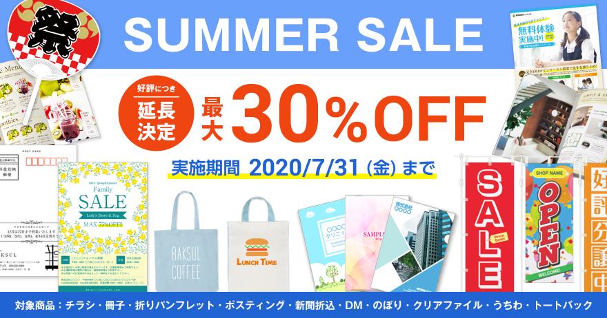 summer saleキャンペーンバナー