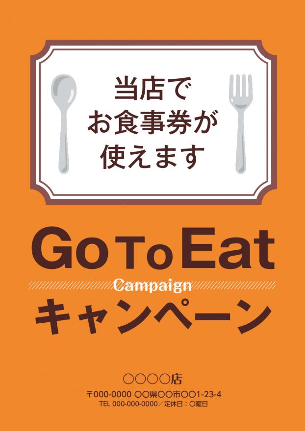 GoToEat_poster